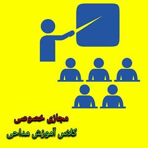 ثبتنام کلاس مداحی خصوصی مجازی(سطح عالی)