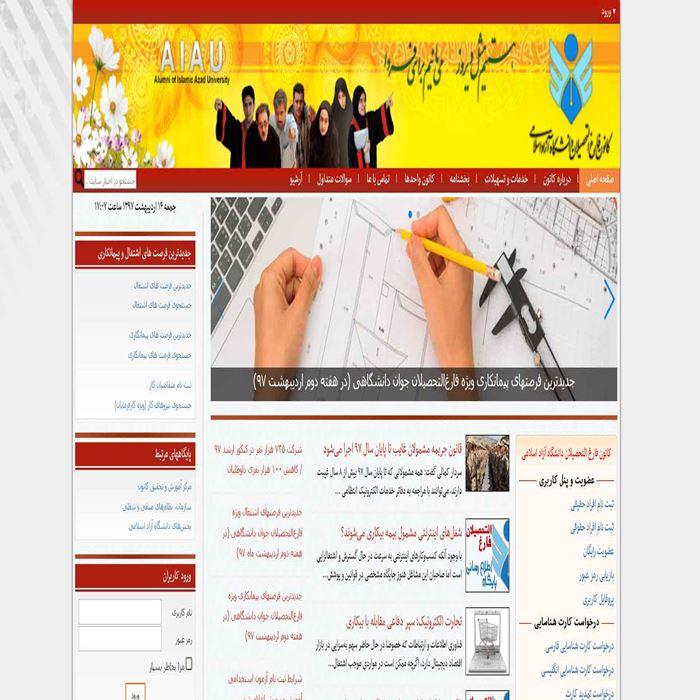 سایت کانون فارغ التحصیلان دانشگاه آزاد اسلامی